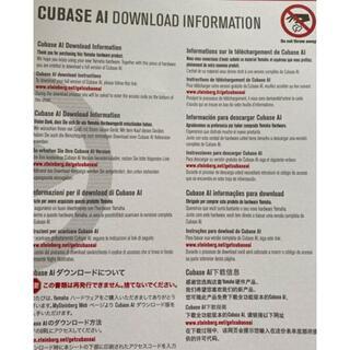 Cubase AI 10.5(DAWソフトウェア)