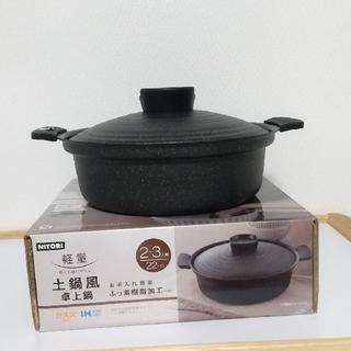 ニトリ(ニトリ)の土鍋風卓上鍋 ニトリ 軽量 2~3人前/22cm 黒(鍋/フライパン)