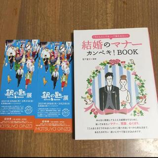 銀の匙展&結婚のマナーカンペキ!BOOK(その他)