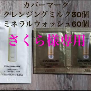 カバーマーク(COVERMARK)のCOVERMARK  カバーマーク メーククレンジング60個&洗顔120個セット(サンプル/トライアルキット)