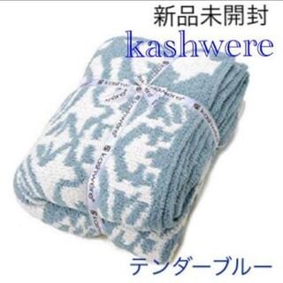 kashwere - 新品未開封 カシウエア ブランケット シングル ダマスク テンダーブルー 寝具
