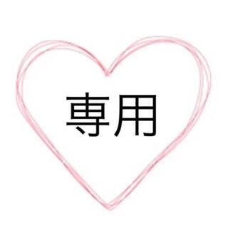 ちっち様専用(ニット/セーター)