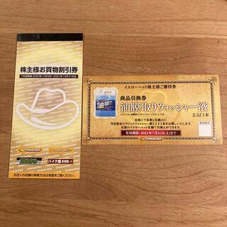 年内有効最新イエローハット株主割引券2万1千円+油膜取ウォッシャー液2.5ℓ7本(その他)