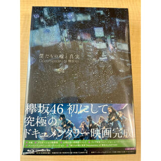ケヤキザカフォーティーシックス(欅坂46(けやき坂46))の僕たちの嘘と真実 Documentary of 欅坂46 Blu-ray(日本映画)