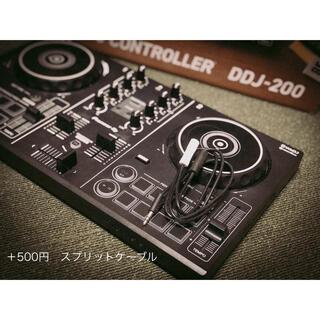 パイオニア(Pioneer)のアオイ様、DDJ200+スプリットケーブル(DJコントローラー)