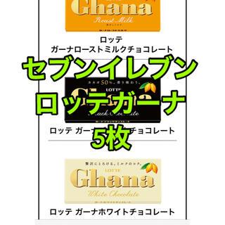 セブンイレブン  ロッテ ガーナ チョコレート 引換 5枚(フード/ドリンク券)