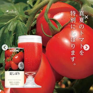 カゴメ(KAGOME)の夏しぼり2020(ソフトドリンク)