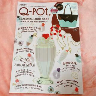 キューポット(Q-pot.)のQ-POT.SEASONAL LOOK BOOK~CHOCOLATE MINT(ファッション/美容)