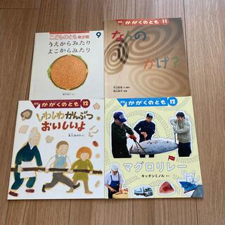 こどものとも年少版1冊 かがくのとも3冊セット(絵本/児童書)
