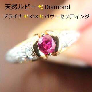 天然ルビー✨ダイヤモンド リング プラチナ K18 11号 パヴェ ダイヤ(リング(指輪))