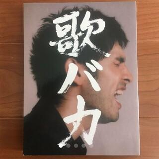 平井堅 歌バカ 10周年アニバーサリー(ポップス/ロック(邦楽))