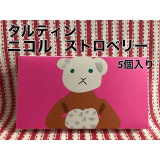 【新品・未開封】タルティン ニコル   ストロベリー 5個入り(菓子/デザート)