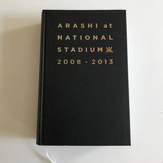 アラシ(嵐)の嵐 ARASHI at NATIONAL STADIUM 2008-2013(アート/エンタメ)