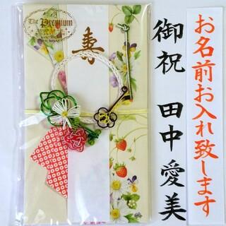 ご祝儀袋【新品】《フロンティア スワロフスキー社クリスタル使用 苺》御祝儀袋(その他)