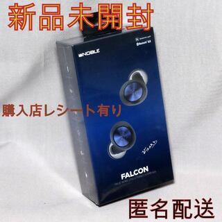 ノーブル(Noble)のNOBLE AUDIO FALCON NOB-FALCON-B TWS(ヘッドフォン/イヤフォン)