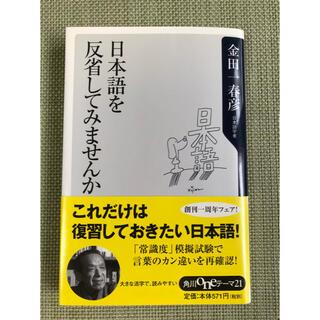 カドカワショテン(角川書店)の日本語を反省してみませんか(その他)