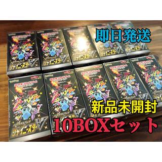 ポケモン(ポケモン)のポケモンカード シャイニースターV 10boxセット (Box/デッキ/パック)