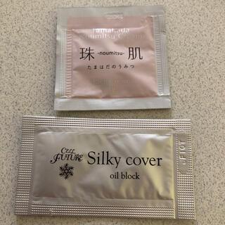 セルフューチャー(CELL FUTURE)のシルキーカバー たまはだのうみつ サンプル2袋(化粧下地)