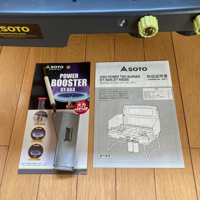 新富士バーナー(シンフジパートナー)のSOTO ハイパワーツーバーナー ST-525  & パワーブースターST553 スポーツ/アウトドアのアウトドア(ストーブ/コンロ)の商品写真