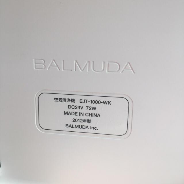BALMUDA(バルミューダ)のバルミューダ 空気清浄機  EJT-1000-WK スマホ/家電/カメラの生活家電(空気清浄器)の商品写真