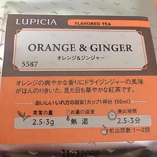 ルピシア(LUPICIA)のルピシア オレンジジンジャー(茶)