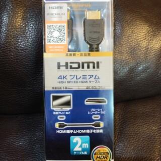 オームデンキ(オーム電機)の4Kプレミアム HDMIケーブル VIS-C20PR-K(映像用ケーブル)