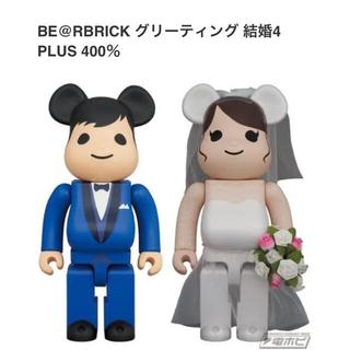 メディコムトイ(MEDICOM TOY)の送料無料 BE@RBRICK グリーティング結婚 4 PLUS 400%(その他)
