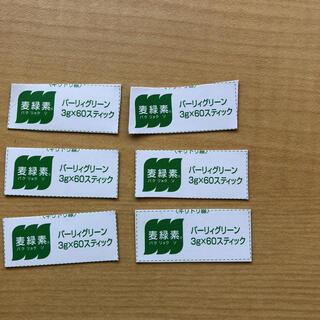 バーリィグリーン応募券6枚(フード/ドリンク券)