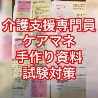 介護支援専門員 ケアマネ 試験対策(語学/参考書)