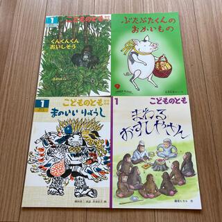こどものとも 4冊セット(絵本/児童書)