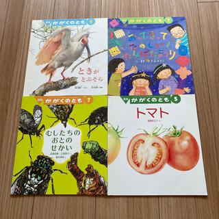 かがくのとも 4冊セット 美品(絵本/児童書)