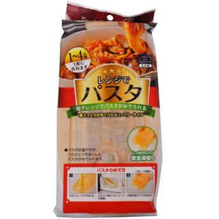 レンジでパスタ(調理道具/製菓道具)