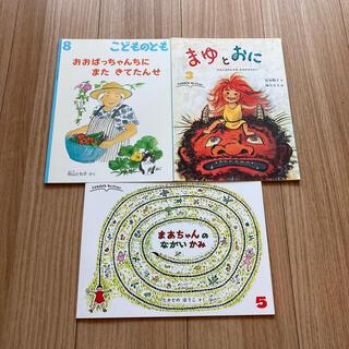 こどものとも 美品 3冊セット(絵本/児童書)