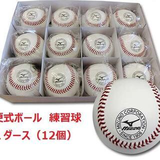 ミズノ硬式ボール 1ダース(12個) 練習球中学硬式高校野球1BJBH43500