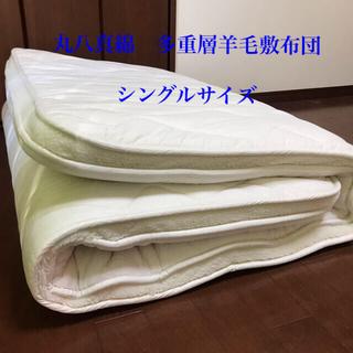 ニシカワ(西川)の【値引き中】丸八真綿 多重層羊毛パット シングルサイズ/敷布団(布団)