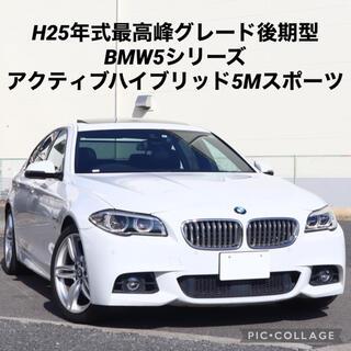 BMW - ◆全込み価格◆H25年式後期型BMW5シリーズアクティブハイブリッド5Mスポーツ
