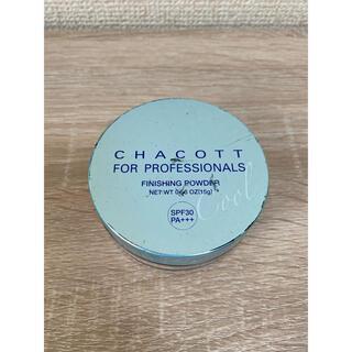 チャコット(CHACOTT)のチャコット  フォープロフェッショナルズフィニッシングパウダー フェイスパウダー(フェイスパウダー)