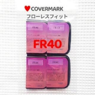 カバーマーク(COVERMARK)のカバーマーク 45日分 新品(サンプル/トライアルキット)