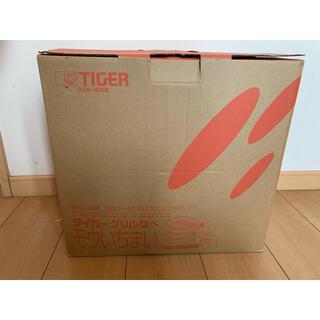 タイガー(TIGER)のタイガー モウいちまいなべ 新品未使用(ホットプレート)