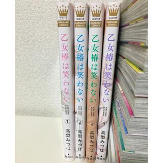 シュウエイシャ(集英社)の乙女椿は笑わない 1〜4巻セット(少女漫画)