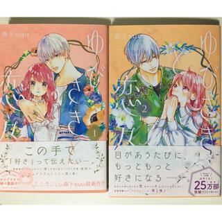コウダンシャ(講談社)のゆびさきと恋々 1〜2巻セット(少女漫画)