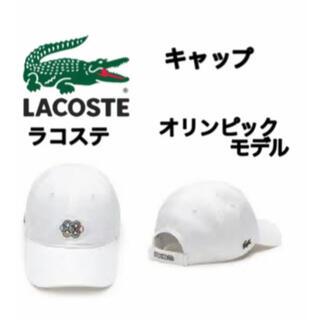 ラコステ(LACOSTE)のラコステ LACOSTE オリンピック キャップ 帽子(キャップ)