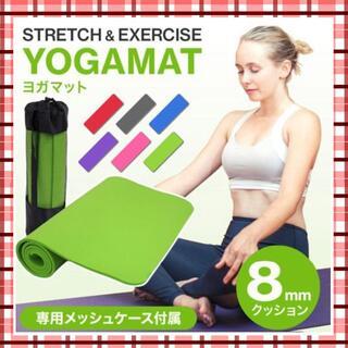 ヨガマット 8mm 【グリーン】ホットヨガ ストレッチ 収納ケース ☆大人気☆(ヨガ)