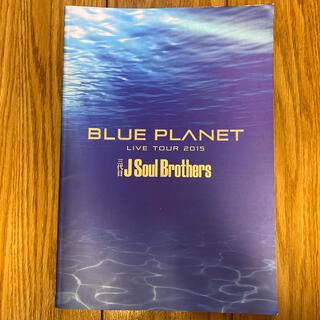 エグザイル トライブ(EXILE TRIBE)の三代目J Soul Brothers BLUE PLANET 写真集(音楽/芸能)