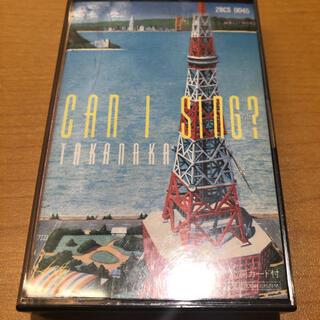 高中正義 CAN I SING? カセットテープ(ポップス/ロック(邦楽))