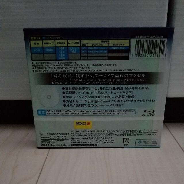 maxell(マクセル)のマクセル BD-R ブルーレイディスク 5枚パック 新品未使用品 エンタメ/ホビーのDVD/ブルーレイ(その他)の商品写真