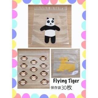 フライングタイガーコペンハーゲン(Flying Tiger Copenhagen)の[バラ売り]Flying Tiger ランチバック 計30枚(収納/キッチン雑貨)