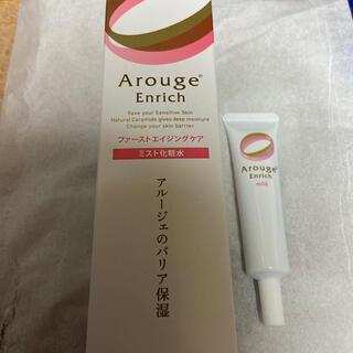 アルージェ(Arouge)のアルージェ エンリッチ ミストローション 化粧水 乳液(化粧水/ローション)