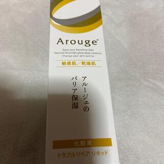 アルージェ(Arouge)のアルージェ トラベルリペアリキッド 化粧液(化粧水/ローション)