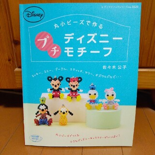 ディズニー(Disney)の丸小ビーズで作るプチディズニーモチーフ (趣味/スポーツ/実用)